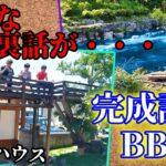 【裏話アリ】山の池復活&ツリーハウス完成記念BBQ!