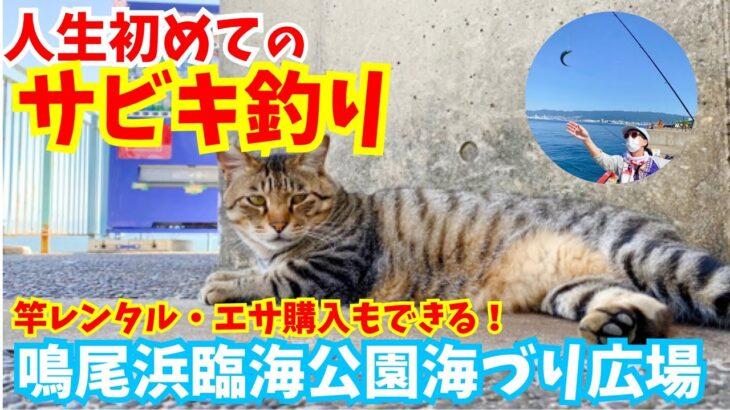 【人生初サビキ釣り】家族連れもオススメ!鳴尾浜 臨海公園 海釣り広場