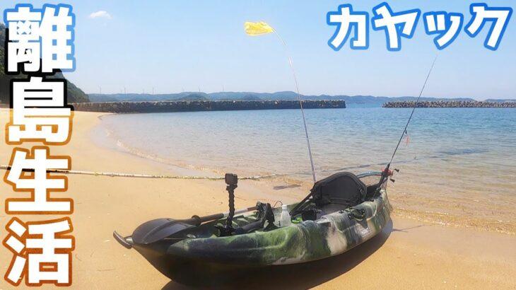 【離島生活】釣りよかさんにもらったカヤック初出船!!