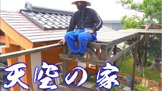 隣に屋根が・・・!?天空のテラスに階段ができた!