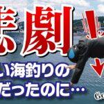 【悲劇】楽しい海釣りツーリングのはずが、ガチでヤバイ結末に…【モトブログ】