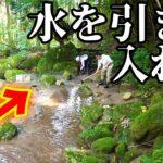石を並べて川から水を引いて池に水を通す!