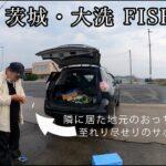 久しぶりの海釣り、茨城アジングチャレンジ!