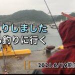 【新潟】梅雨入り能生漁港で海釣り