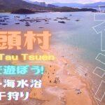 <香港> [4K] 夏を遊ぼう@浮島!~ 海水浴・海釣り・潮干狩り ~ 西貢井頭村