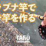 素人の竿づくり|ヘラブナ竿をヘチ釣りに改良する|短竿釣り師の独り言