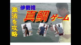 【海釣り情報  船釣り情報】激渋を攻略する真鯛ゲーム!