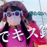 【海釣り】初めての舟釣りでキス爆釣!〜後編〜【師崎港】