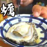 夏の真牡蠣が食べれるっていいでしょう?