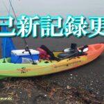 【カヤック】自己新記録!デカイ○○ゲッツ!【海釣り】