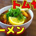 この夏流行りそうな料理!トムヤムラーメン!!