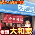 【昭和ラーメン】はなわがず~っと行きたかったお店!横浜の老舗 大和家!【はなわ家】【中華】【ラーメン】【横浜】【ラーメン】