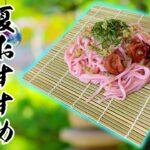 梅が練りこまれたピンクのうどん麺が美味しかった!!