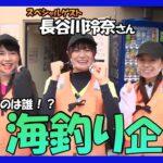 【前半】ゲスト長谷川玲奈さんとアジ釣り対決!