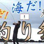 夏だ!海だ!北海道で海釣り祭の旅