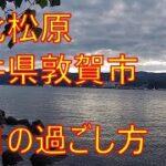 《休日の過ごし方》気比松原で釣り【敦賀市】土曜日