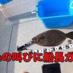 【釣り】岩手県沖 今年初の釣り生放送シーン 船釣り【釣果:ヒラメ, ソイ】