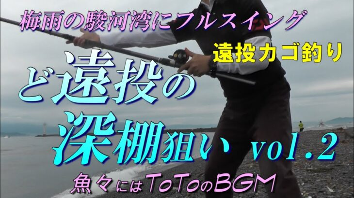 【遠投カゴ釣り】ど遠投の深棚狙い vol.2