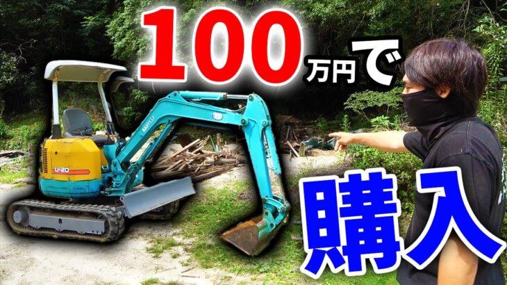 【山復興】100万円でユンボを購入!これで作業効率アップ!!