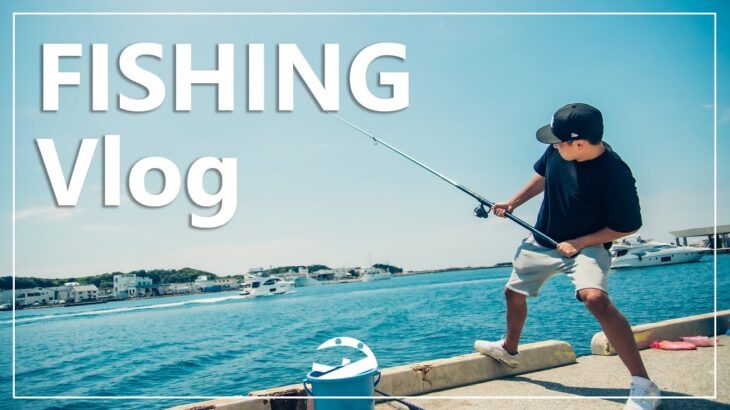 【Fishing_Vlog】三浦で海釣り!カジキマグロ!?