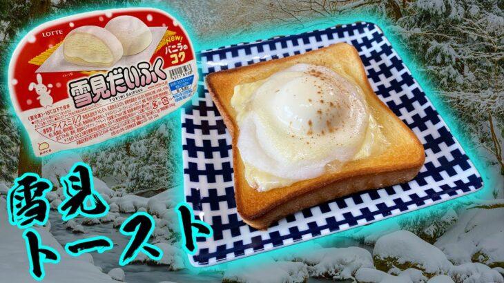 雪見だいふくをパンの上に置いて焼いてみた!