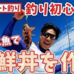 【釣り初心者が半日船釣り】釣った魚で海鮮丼を作ってみよう! 前編【初回投稿】