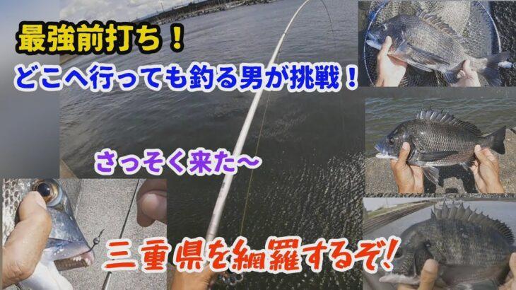 黒鯛釣り!毎回別ポイント62回達成!記録更新中😄(笑)松阪市・高須町の黒鯛を狙う
