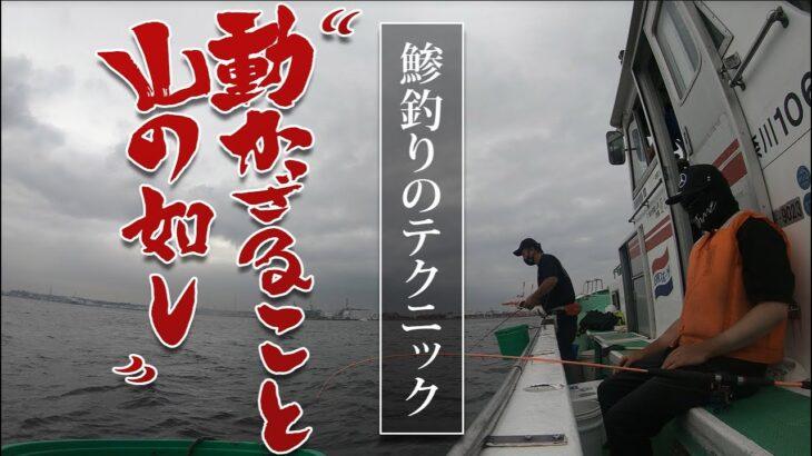 鰺の船釣りテクニック3選!ライバルに差を付ける明日から使える釣法を公開。
