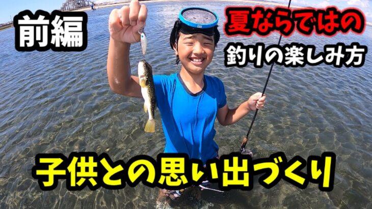 釣りキッズの夏休み涼しく楽しむ最高の海釣り 野池にバス釣りも!