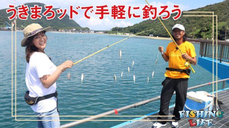手軽な海釣り公園でサビキやちょい投げを満喫!