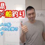 【4K画質】愛知県 ヒラメ船釣り(イワシの泳がせ)の色々、全部教えます!