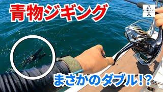 【船釣り】青物ジギングをしていたらまさかの一人でダブルヒット!?【プレジャーボートYFR27】