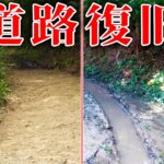 【山復興】雨で流れ込んだ家周りの土砂を取り除いて復旧完了!
