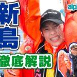 【テル岡本】ディープマスターが実釣解説!新島キンメに挑戦!【杉田千紘】