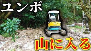 【山復興】ユンボで水害の元凶を止めに行く!