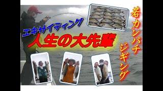 【海釣り情報  船釣り情報】人生の大先輩ジギングーが暴れる!