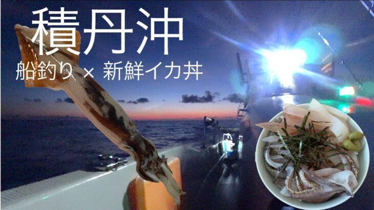 積丹沖でイカの船釣り、釣って捌いてイカ丼食ってすぐ出勤