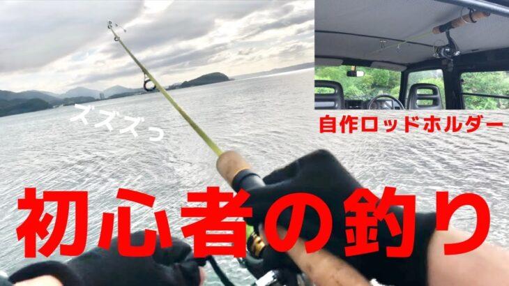 初心者の海釣り!鱒レンジャーをジムニーに積む(プチカスタム)!車載ロッドホルダーを自作して釣りに行ったらダイソーのマイクロジグで釣り上げた!?