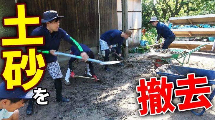 【山復興】土砂崩れで家に流れ込んだ土砂を取り除く!