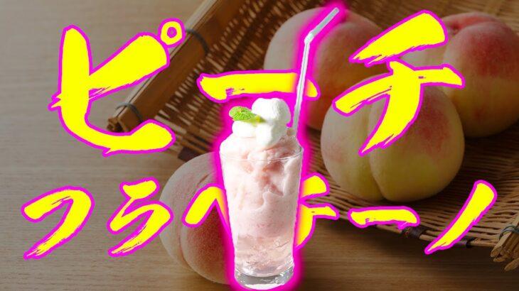 桃をたっぷり使ったピーチフラペチーノ!