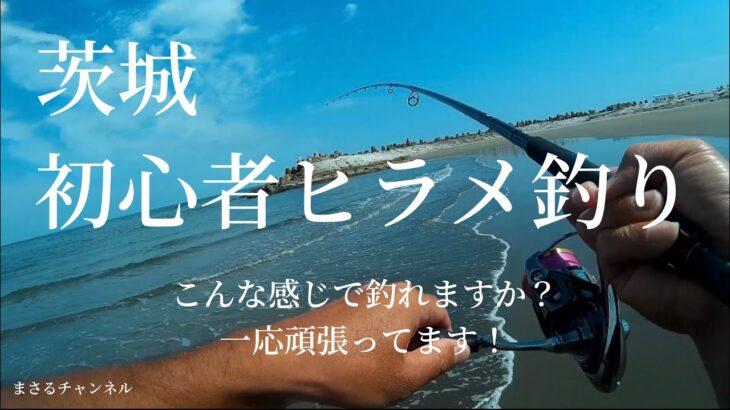 【茨城 初心者ヒラメ釣り】2021.9.24  こんな感じで釣れますか? 一応頑張ってます。
