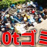 【山復興】40年分溜まった10トンのゴミがキレイさっぱりなくなった!