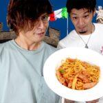 日本で創作されたパスタ料理の地元バージョンは超絶品!