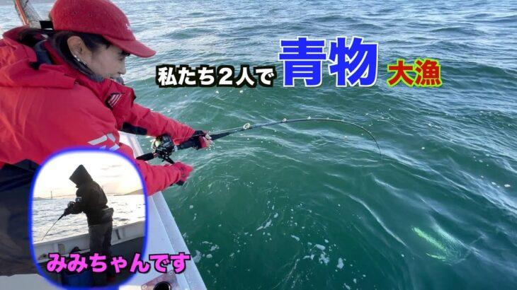 【船釣り】今回は女子2人で大物狙い!