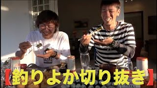 やっぱり日本人は和食ばい!!【釣りよか切り抜き】
