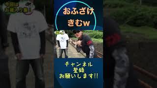おふざけきむ君w#shorts【釣りよか切り抜き】
